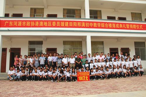 政协牵线搭桥 田阳一中学获广东河源市政协捐赠人民币100万元图片
