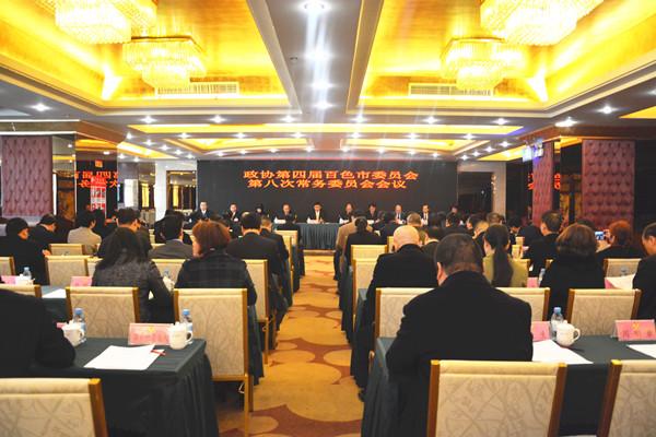 政协第四届百色市委员会常务委员会第八次会议召开