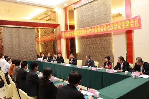 政协第四届百色市委员会第七次会议主席会召开