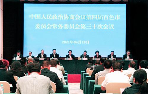 政协第四届百色市委员会常务委员会第三十次会议召开