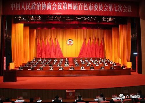 政协第四届百色市委员会第七次会议举行第二次全体会议
