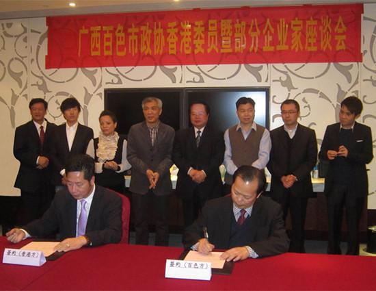 市政协代表团与香港企业家签约投资意向项目